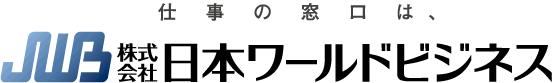 価値を生む人事戦略 日本ワールドビジネス